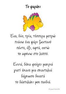 This is our newest addition to the Nursery Rhymes series. It is a lovely nursery rhyme, based on the English nursery rhyme Once I caught a f. Preschool Music Activities, Kindergarten Songs, Preschool Education, Teaching Kids, Learn Greek, Third Grade Science, Kids Poems, Greek Language, School Worksheets
