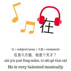 zai to indicate scope Chinese Language, English Language, Learning Resources, Fun Learning, Chinese Lessons, Learn Mandarin, Simple Sentences, Chinese Words, Chinese Characters
