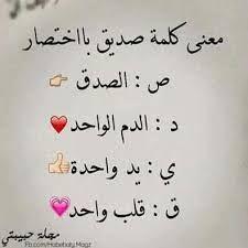 عبارة عن الاصدقاء بحث Google Arabic Calligraphy Calligraphy