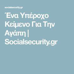 Ένα Υπέροχο Κείμενο Για Την Αγάπη | Socialsecurity.gr