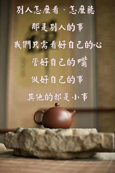 Chinese Quotes, Meaningful Words, Place Cards, Place Card Holders, Math, Math Resources, Mathematics
