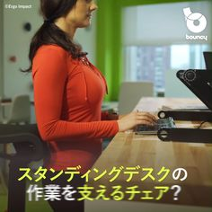 Best Standing Desk Chair for Leaning and Posture LeanRite Elite Ergonomic Back Pain Relief Includes Anti Fatigue mat Day Satisfaction Guarantee) Standing Desk Chair, Best Standing Desk, Back Pain Relief, Distance, Action, Japanese, People, Group Action, Japanese Language