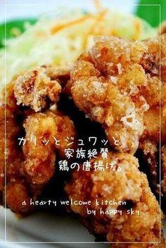 カリッとジュワッと 家族絶賛鶏の唐揚げ。 by happy sky [クックパッド] 簡単おいしいみんなのレシピが264万品