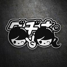 Pegatinas: JDM Kids #coche #pegatina #sticker