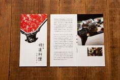 「出羽三山精進料理プロジェクト」パンフレット