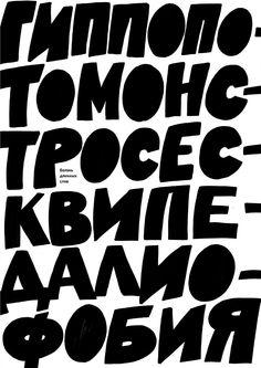 2.4 Заязык / Posters on Behance