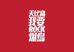 天比高我要ROCK爆鳥  by Jakie Fu