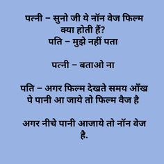 57 New ideas funny quotes for husband humor marriage words Funny Memes Images, Funny Jokes In Hindi, Funny Mom Memes, Some Funny Jokes, Funny Jokes For Adults, Funny Quotes For Teens, Funny Puns, Funny Pictures, Funny Humor