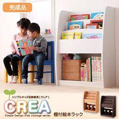 【CREA】クレアシリーズ【棚付絵本ラック】幅63cmポイント【楽天市場】