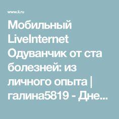 Мобильный LiveInternet Одуванчик от ста болезней: из личного опыта | галина5819 - Дневник галина5819 |