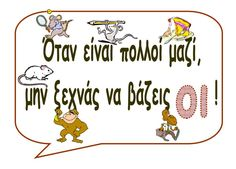 Picture Grammar Posters, Grammar Book, Letter Activities, Educational Activities, Primary School, Elementary Schools, Learn Greek, Greek Language, Inclusive Education
