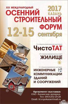 Международный осенний строительный форум в Казани — Строительный портал - социальная сеть для строителей.