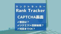 ねこ Rank TrackerでCAPTCHA画面が出る原因が知りたい Rank Trackerで検索順位をチェックしていると、CAPT […] Signs, Shop Signs, Sign