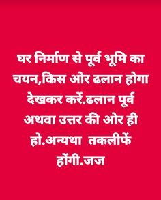 2bhk House Plan, Wedding Thanks, Ayurvedic Remedies, Inquiry Based Learning, Vastu Shastra, Knowledge Quotes, Wallpaper Free Download, Useful Life Hacks, Tantra
