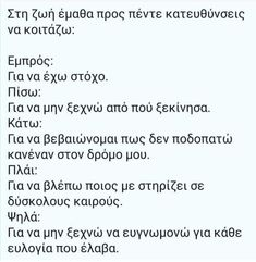 Greek Words, Greek Quotes, Common Sense, Believe, How To Remove, Faith, Letters, Sayings, Life