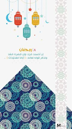 Ramadan Tips, Ramadan Day, Ramadan Activities, Ramadan Crafts, Ramadan Mubarak, Eid Stickers, Ramadan Lantern, Eid Greetings, Islamic Quotes