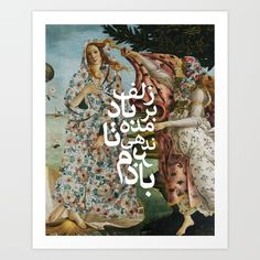 """Both a representation of old Persian culture and a subtle protest to the censorship of art in Iran; Botticelli's Venus wearing a traditional floral chador with a poem from Hafiz reading:<br/> """"Don't let your hair with the wind blow,<br/> Else to the wind, caution I'll throw.""""<br/> <br/> hafiz, venus, botticelli, persian, hijab, floral, poetry, poem, iran, politics, censorship"""