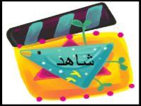 Shahid Arabic Kodi Addon