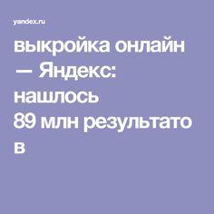 выкройка онлайн — Яндекс: нашлось 89млнрезультатов