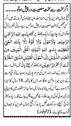 Islamic Phrases, Islamic Messages, Islamic Dua, Muslim Love Quotes, Islamic Love Quotes, Religious Quotes, Hadith Quotes, Ali Quotes, Prayer Verses