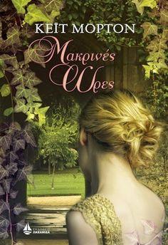 βιβλία ... κόκκοι ονείρων...: Το πολυαναμενόμενο μυθιστόρημα της συγγραφέως Κέιτ...