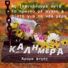 Night Pictures, Good Morning, Spirituality, Buen Dia, Bonjour, Spiritual, Good Morning Wishes