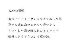 XANO明朝フォント