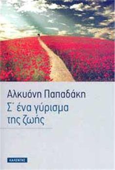 Σ ΕΝΑ ΓΥΡΙΣΜΑ ΤΗΣ ΖΩΗΣ Summer Books, Country Roads, Bible