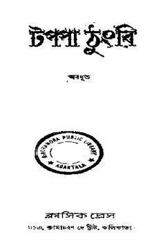 Online Public Library of Bangladesh: Tappa Thungri