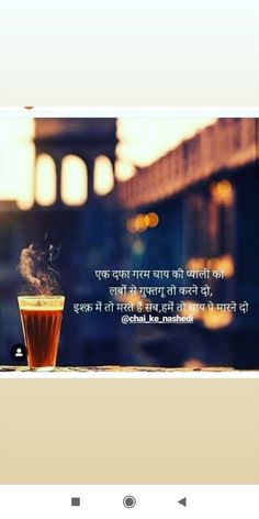 Tea Lover Quotes, Chai Quotes, Love Quotes, Hindi Quotes, Islamic Quotes, Quotations, Rajput Quotes, Funny Qoutes, Heart Touching Shayari