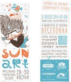 Логотип и печатные материалы фестиваля «Сан-арт» — San Art Fest logo and print materials