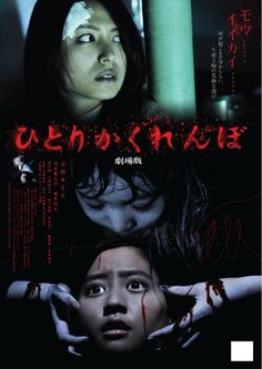Creepy Hide And Seek. (Japanese) Horror - This has a weird story.