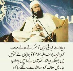 Urdu Quotes, Quotations, Qoutes, Islamic Messages, Islamic Quotes, Islamic Pictures, Islam Quran, Prayers, Feelings
