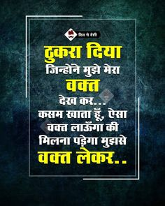 Motivational Quotes In Life In Hindi Good Thoughts Quotes, Attitude Quotes, Life Quotes, Success Quotes, Chankya Quotes Hindi, Quotations, Qoutes, Motivational Picture Quotes, Inspiring Quotes