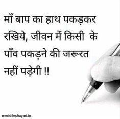 Hindi Quotes, Qoutes, Miss You Mom, Romantic Shayari, Status Hindi, Cute Girl Pic, Mother Quotes, Drawing Challenge, Family Quotes