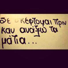 greek love quotes