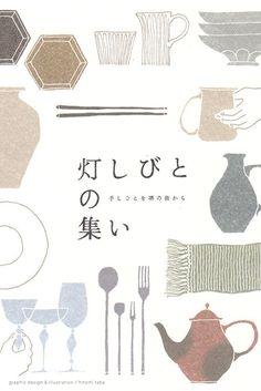 灯しびとの集い: Craft Fair tomoshibito
