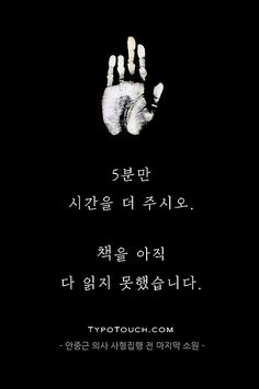 Wise Quotes, Famous Quotes, Learn Korean, Korean Language, Editorial Design, Proverbs, Cool Words, Life Lessons, Quotations