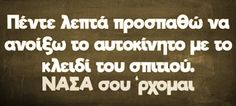Greek Quotes, Funny Images, Funny Shit, Sarcasm, Favorite Quotes, Humor, Sayings, Words, Humorous Pictures