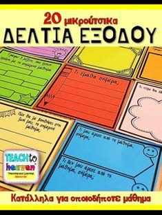Learn Greek, Summer School, Grade 1, Teaching Resources, Teacher, Education, Learning, Adhd, Classroom Ideas
