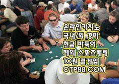 바카라사이트 otp88.com 라이브카지노사이트 바카라사이트 otp88.com 라이브카지노사이트 바카라사이트 otp88.com 라이브카지노사이트