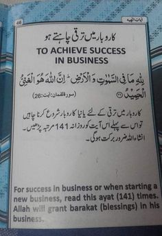 Quran Quotes Inspirational, Islamic Love Quotes, Religious Quotes, Prayer For Business Success, Dua For Success, Duaa Islam, Islam Hadith, Islamic Phrases, Islamic Messages