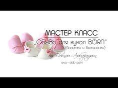 "Видео мастер-класс ""Обувь для кукол"" (обзор) - YouTube"