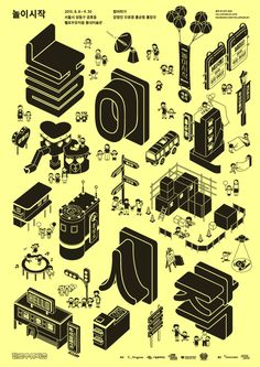 Poster, japaness, isometric in Poster