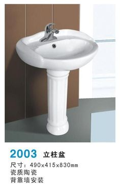 Item No.:TP-20122003  Economic Basin with Pedestal 1.New style,Self-clean glaze 2.Single or three tapholes 3.Competitive price,top quality. Material:Ceramic Size:490*415*830mm Fixing to wall with back. Min. Order Quantity:100Pieces Payment Terms:T/T only Delivery Time:30-40 days.Packaging Details:5 layer standard exporting master carton; extra packing patterns are provided as per customers' request.If you want to buy it, please email us at tophandvip@foxmail.com.