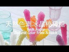 天然色素彩虹冰晶棒棒糖【甜蜜邂逅】Rock Candy ~ Natural Color From Scratch - 肥丁手工坊
