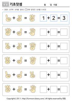 Fun Worksheets For Kids, Kindergarten Math Worksheets, Math For Kids, Math Activities, Preschool Activities, 100th Day Of School Crafts, Arabic Alphabet For Kids, Kids Education, Math Centers
