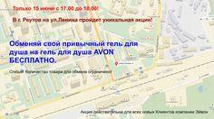 Не упусти шанс попробовать наш гель для душа бесплатно! Ждем тебя 15 июня с 17 до 18 часов в г.Реутов на улице Ленина  #акция #бесплатно #акцияэйвон #бесплатнаяакция #толькосегодня