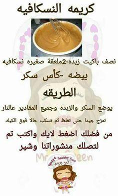 Arabic Dessert, Arabic Sweets, Ramadan Recipes, Sweets Recipes, Creme Dessert, Cooking Cream, Arabian Food, Coffee Drink Recipes, Cookout Food
