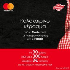 Χρειάζεσαι ΕΠΕΙΓΌΝΤΟΣ καφέ, αλλά θες και δωράκι;  Μπες στο E-FOOD, κάνε την παραγγελία σου, πλήρωσε με Mastercard και μπήκες στην ημερήσια κλήρωση για να είσαι ένας από τους 300 νικητές που θα κερδίσουν 3€ έκπτωση στην επόμενη παραγγελία τους!  Κάνε την παραγγελία σου εδώ: htt